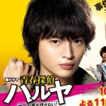 青春探偵ハルヤ ドラマ あらすじ・キャスト人物相関図