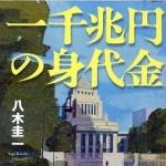 一千兆円の身代金 ドラマ あらすじ・キャスト人物相関図
