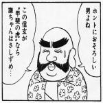 日本史 VS 世界史の珍事実