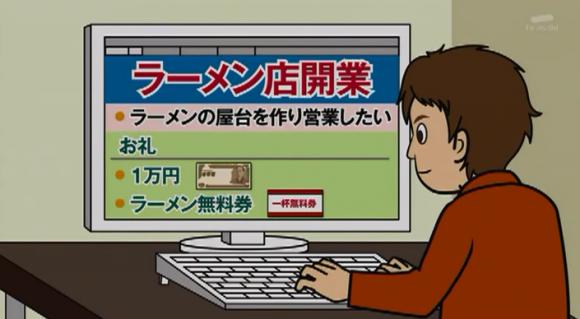 銚子電鉄を救った (1)