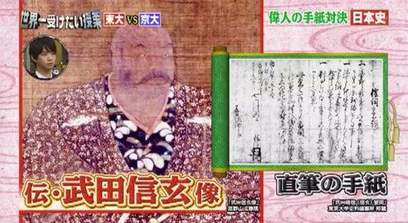 武田信玄が恋人の男性に書いたラブレターの内容は!? (5)