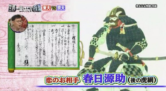 武田信玄が恋人の男性に書いたラブレターの内容は!? (6)