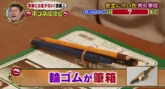 お金に泣いた美女軍団 (3)