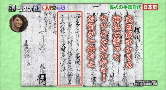 武田信玄が恋人の男性に書いたラブレターの内容は!? (7)