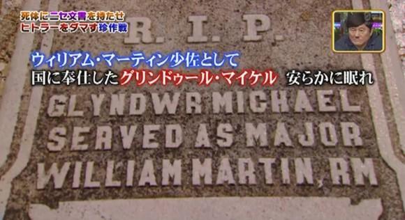 マーティン少佐の墓-2