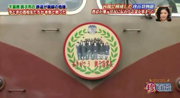 銚子電鉄を救った (15)