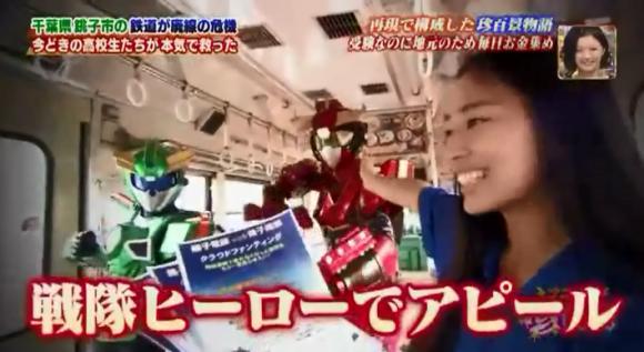銚子電鉄を救った (8)