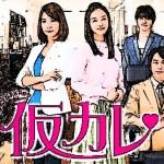 仮カレ(かりかれ)ドラマ あらすじ・キャスト人物相関図