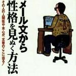メールでわかる性格分析~関ジャニ∞の人間性が暴露された件