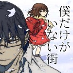 アニメ「僕だけがいない街」 あらすじ・解説・視聴ガイド