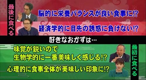 どっち派 (2)