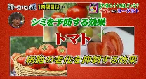 tomatoyoguruto (1)