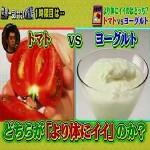 究極の健康食品トマグルトとは!?トマトかヨーグルトか…それが問題だ。