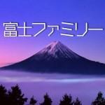 富士ファミリー ドラマ あらすじ・キャスト人物相関図