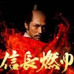 信長燃ゆ ドラマ あらすじ・キャスト人物相関図