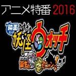 年末年始(2015-2016)アニメ特別番組一挙放送!まとめ
