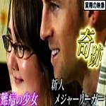 【感動】新人メジャーリーガーと難病少女の約束