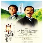 『百年の計、我にあり』 ドラマ あらすじ・キャスト人物相関図
