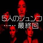 5人のジュンコ 衝撃の最終回(第5話) ネタバレ結末/感想・解説