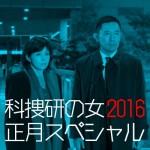 科捜研の女 正月スペシャル2016 あらすじ・キャスト人物相関図