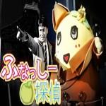 ふなっしー探偵 ドラマ あらすじ・キャスト・人物相関図