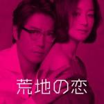 荒地の恋 ドラマ あらすじ・キャスト・人物相関図