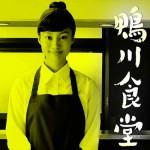 鴨川食堂 ドラマ あらすじ・キャスト 人物相関図