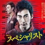 『スペシャリスト』 木曜ドラマ あらすじ・キャスト 人物相関図