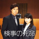 検事の死命 ドラマ あらすじ・キャスト 人物相関図