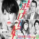 逃げる女|NHKドラマ あらすじ・キャスト・人物相関図