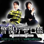 警視庁ゼロ課|あらすじ・キャスト・人物相関図