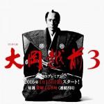 大岡越前3|BS時代劇ドラマ あらすじ・キャスト 人物相関図
