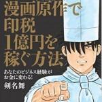 漫画原作者儲けのカラクリ大暴露!!