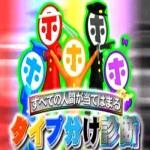 人気俳優のタイプ分け診断  YG(矢田部ギルフォード)性格検査