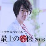 最上の命医 2016 ドラマ あらすじ・キャスト 人物相関図