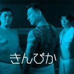 きんぴか 浅田次郎原作ドラマ あらすじ・キャスト人物相関図