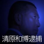【特別コラム】清原和博氏逮捕に思う【ブログ速報】