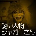 千葉市川市のジャガーさん。謎に包まれた素顔とその実態を暴く!