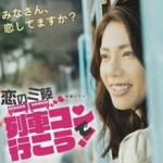 恋の三陸 列車コンで行こう!NHKドラマ・あらすじ・キャスト 人物相関図