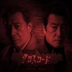 クロスロード|NHKプラミアムドラマ|あらすじ・キャスト・人物相関図