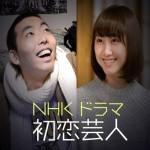 初恋芸人|NHKドラマ あらすじ・キャスト・人物相関図