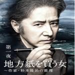 地方紙を買う女|松本清張二夜連続ドラマ|あらすじ・キャスト・人物相関図