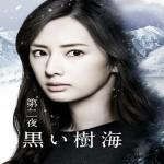 黒い樹海|松本清張 2夜連続ドラマ|あらすじ・キャスト・人物相関図