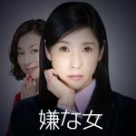 嫌な女|NHKドラマ・あらすじ・キャスト・人物相関図