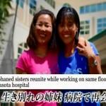 【感動】 職場の同僚は40年前に生き別れた姉妹だった!