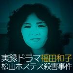 福田和子・実録ドラマ|松山ホステス殺害事件 あらすじ・キャスト・人物相関図
