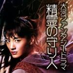 精霊の守り人|NHK大河ファンタジードラマ|あらすじ・キャスト・人物相関図
