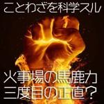 ことわざの科学『火事場の馬鹿力』『三度目の正直』を科学的に検証!