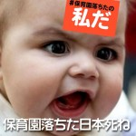 【流行語大賞】 保育園落ちた日本死ね (ブログ記事全文)