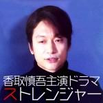 香取慎吾主演 ドラマ・ストレンジャー|あらすじ・キャスト・人物相関図